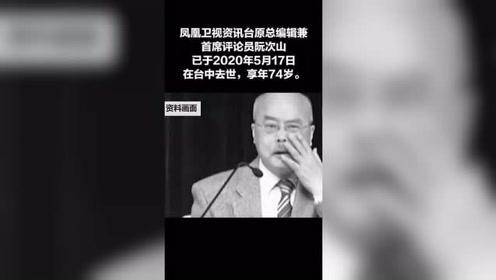 凤凰卫视知名时事评论员:阮次山5月在台中病逝