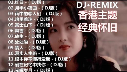 香港主题.经典怀旧粤语歌曲.DJ版串烧