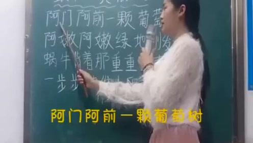 重庆美女老师上音乐课,居然被小屁孩给调戏了,美女竟瞬间脸红了!