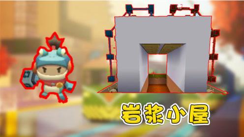 迷你世界:高级岩浆生存小屋,踩上去也不会掉到岩浆里!