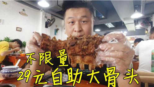 美食vlog 29元自助大骨头,肉不限量免费加,这老板能赚钱吗?