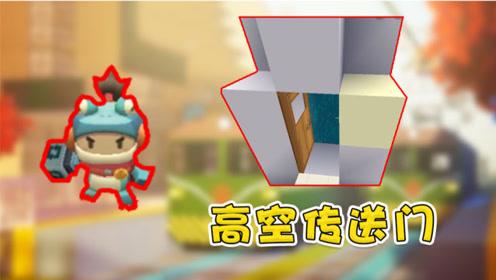 迷你世界:大神教你制作高空传送门,1s让你飞上天!