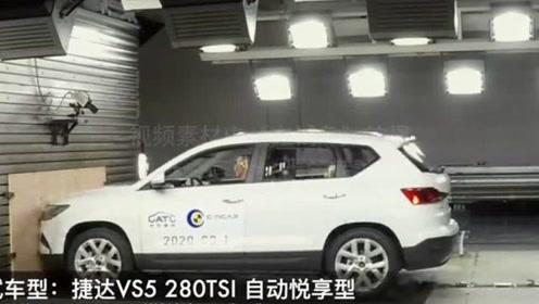 捷达VS5正面碰撞测试视频曝光,强度能否满足德系车标准码?