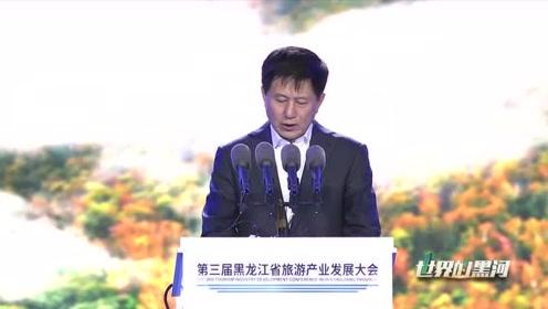 【视频】世界的黑河丨第三届黑龙江省旅游产业发展大会开幕式(上)