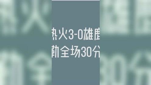 热火3-0雄鹿,巴特勒全场30分集锦!末节单节17分,太硬了!