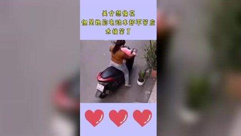 美女想偷花,但是她的电动车却不答应,太搞笑