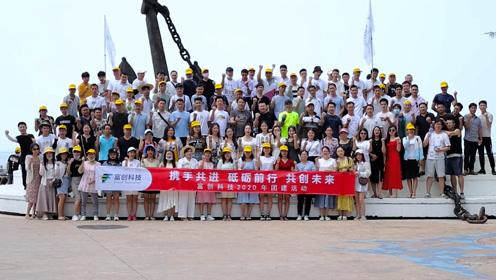 富创科技惠州两日游-202009