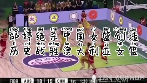 经典回顾:邵婷绝杀澳大利亚女篮,中国女篮历史首次战胜澳大利亚
