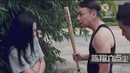 陈翔六点半:请放开那女孩!大白天的这么欺负人?信不信我殴你!