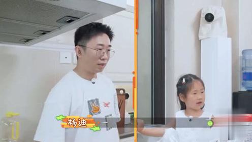 杨迪帮外甥女做爆米花,手忙脚乱场面超搞笑,朱丹笑出鹅声!