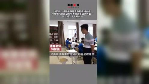 湖南一体育老师当班主任,带领差班成功逆袭年级第一。