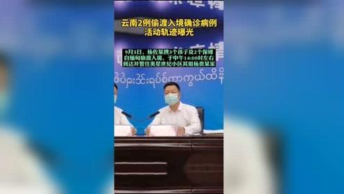 云南2例偷渡入境确诊病例活动轨迹曝光