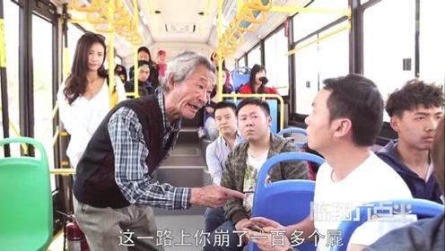 陈翔六点半:妹爷众筹请毛台去打车,不料毛台一个屁却引发了车祸