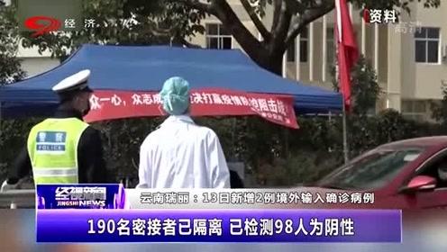 """云南瑞丽深夜宣布""""封城"""",2名外籍偷渡入境,10天后发现!"""