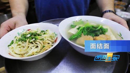 """用一碗早餐打卡幸福:浙江宁波特色美食""""面结面""""了解一下"""
