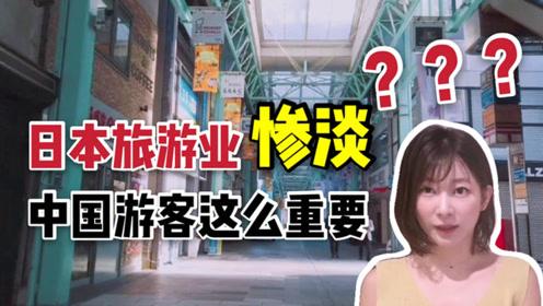 失去中国游客的日本旅游业有多惨淡?小妹实拍日本街头,惨不忍睹