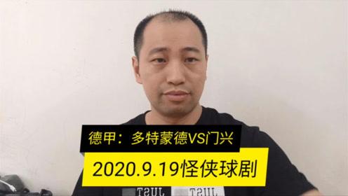 德甲:多特蒙德VS门兴,怪侠球剧