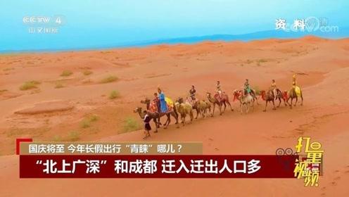 """国庆长假出行""""青睐""""哪?十大旅游热门景区榜"""