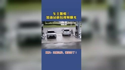 加油站偷包视频曝光!车主要警惕