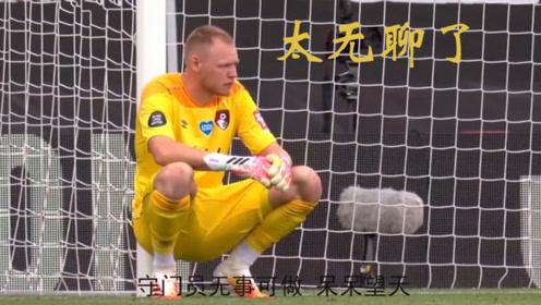英超:守门员蹲着看比赛,没料到被连破两球,教练无语了!