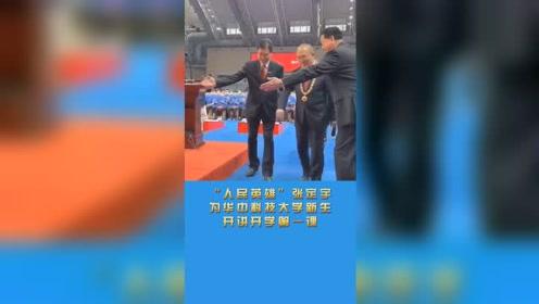 人民英雄张定宇为华中科技大学新生开讲开学第一课!