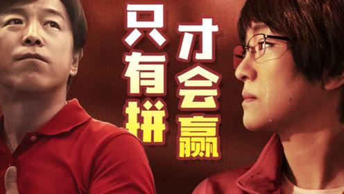 热血振奋!真实感动!《夺冠》,中国第一部体育大片!