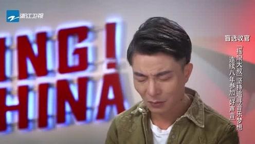 中国好声音2019:摇滚大叔坚持追寻音乐梦想,连续8年参加好声音