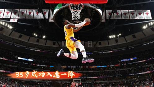 NBA历史上35岁还能入选一阵,除詹皇外你还知道谁?