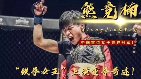 """隐藏在张伟丽光环下的世界冠军!""""铁拳女王""""熊竞楠上演重拳奇迹"""