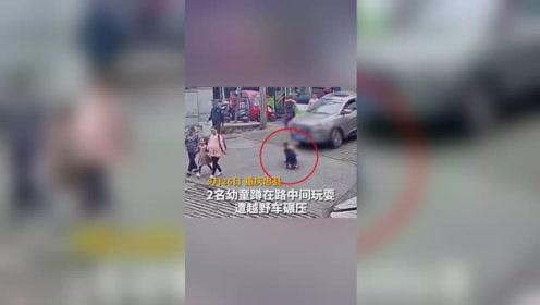 惊险!2名幼童在路中间玩耍时遭汽车碾压,路人60秒抬车救出