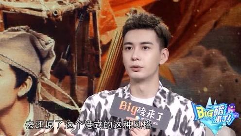 陈星旭:还原港式风格!阿云噶:作品偏音乐剧!刘昊然:甜品刺激幸福感!