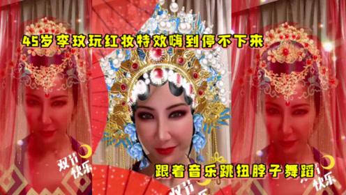 45岁李玟玩红妆特效嗨到停不下来,跟着音乐跳扭脖子舞蹈,动作俏皮可爱