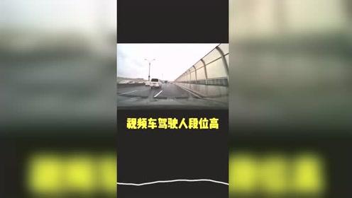 视频车驾驶人的段位真高