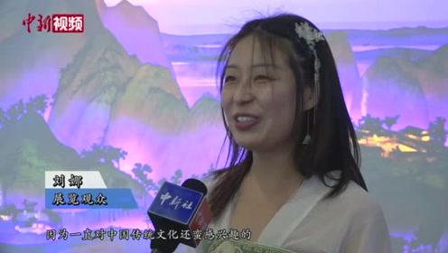 《千里江山图3.0》数字艺术展:文化+科技带你沉浸青绿山水间