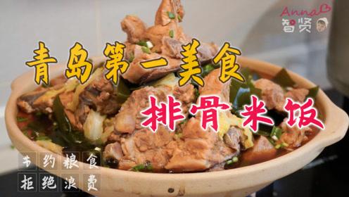 【智贤家今日美食】青岛第一美食,排骨米饭
