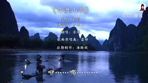 一曲好听的云南民歌《弥渡山歌》这样的音乐,才是好音乐太好听了