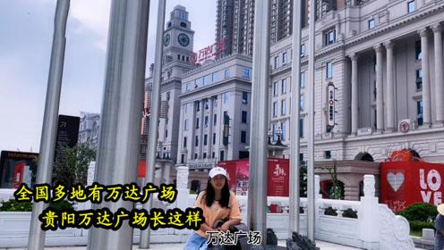 我国多地有万达广场,贵州贵阳万达广场,坐落新添寨,今天带你逛一逛