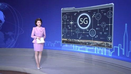 5G赋能 拓展行业数字化转型