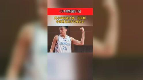 CBA常规赛开启,两小将崭露头角,或有助中国男篮冲东京奥运会