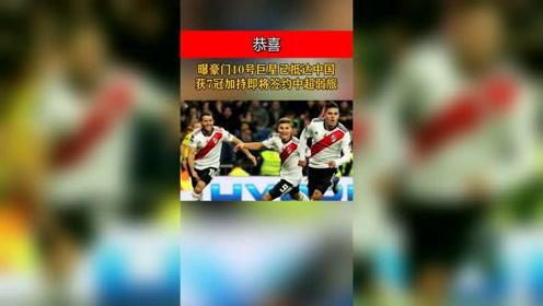 恭喜!曝豪门10号巨星已抵达中国,获7冠加持即将签约中超弱旅