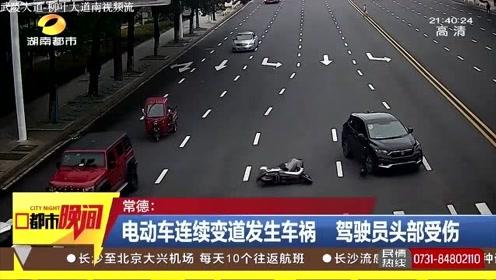 电动车连续变道发生车祸 驾驶员头部受伤 视频拍下惊险一幕