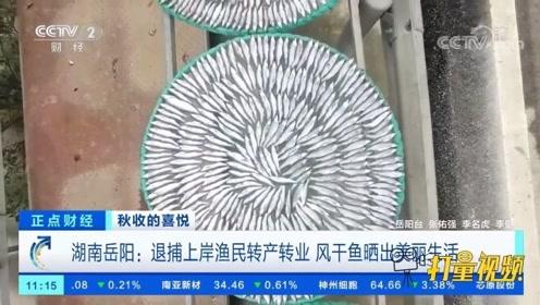 湖南岳阳:退捕上岸渔民转产转业,风干鱼晒出美丽生活