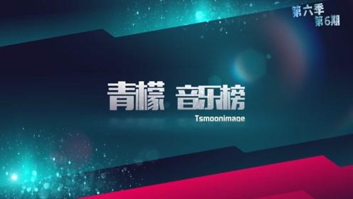 青檬音乐榜第六季第六期综合榜