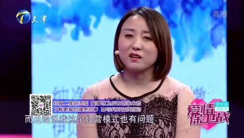 """28岁小伙创业拿女友的钱,像只""""吸血鬼"""",涂磊犀利点评!"""