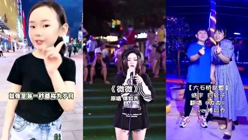 翻唱网络热歌《微微》,第一位女孩歌声清澈动人,不输专业歌手