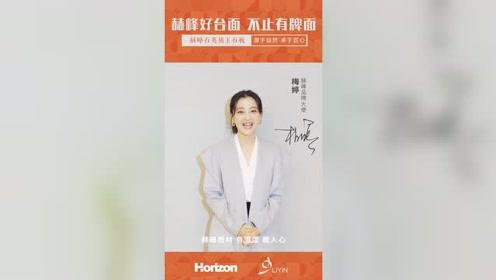 人造石行业巨擘-赫峰集团,正式签约梅婷为品牌形象大使。#赫峰集团