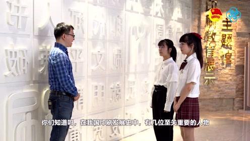 8、上海新闻出版职业技术学校《出版印刷行业那些事那代人》