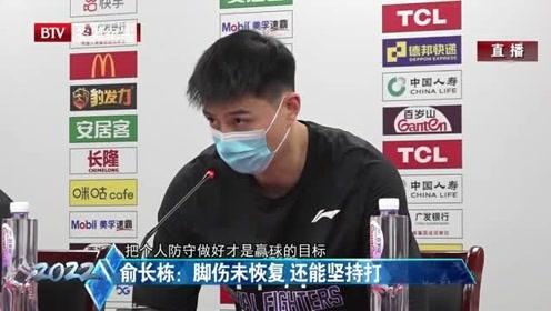 俞长栋:脚伤未恢复 我还能坚持打