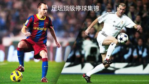 足坛顶级停球集锦,一个简单的停球技巧显示出了国足与球星的差距