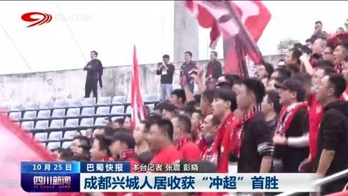 """中甲联赛中,成都兴城人居收获""""冲超""""首胜,2:1击败泰州远大"""